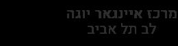 מרכז איינגאר יוגה - תל אביב